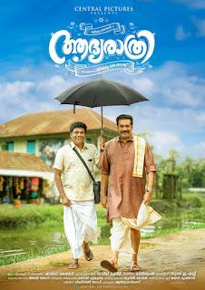 aadhyarathri, adhyarathri biju menon full movie online, adhyarathri biju menon, mallurelease, adhya rathri malayalam movie www.mallurelease.com