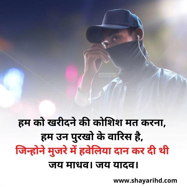 Yadav Attitude Shayari