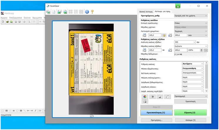 Hardcopy 2021 : Eξυπνη εφαρμογή για να πάρετε Sreenshots από οποιοδήποτε παράθυρο στα Windows