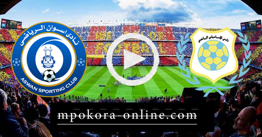 مشاهدة مباراة الإسماعيلي واسوان بث مباشر كورة اون لاين 15-10-2020 الدوري المصري