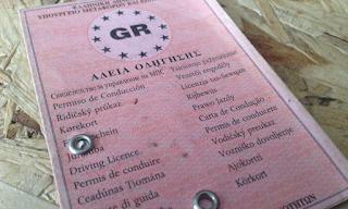 Μέγα σκάνδαλο στην Αττική: Πήραν δίπλωμα οδήγησης χωρίς να δώσουν ποτέ εξετάσεις!