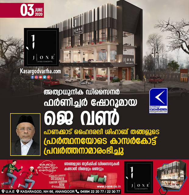 Kerala, news, j one showroom inaugurated