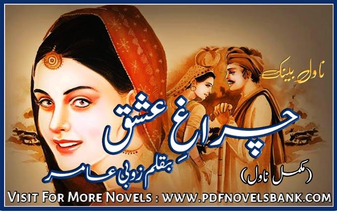 Charag e Ishq Novel by Zubi Amir Complete Pdf Download