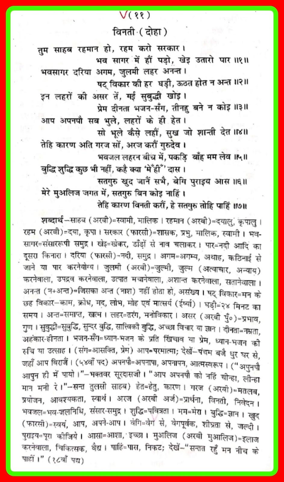 """P11, The request of Satguru Maharaj, """"तुम साहब रहमान हो,...'' महर्षि मेंहीं पदावली भजन अर्थ सहित। पदावली पद 11 शब्दार्थ"""