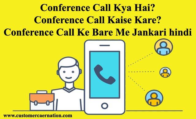 Conference Call Karne Ka Latest Tarika 2019