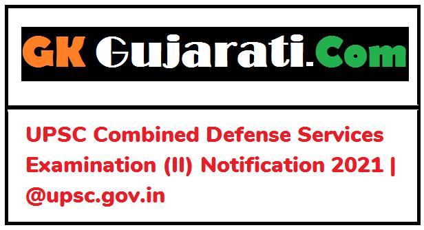 UPSC Combined Defense Services Examination (II) Notification 2021 | @upsc.gov.in