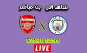 نتيحة مباراة مانشستر سيتي وآرسنال لايف اليوم 17-10-2020 الدوري الانجليزي