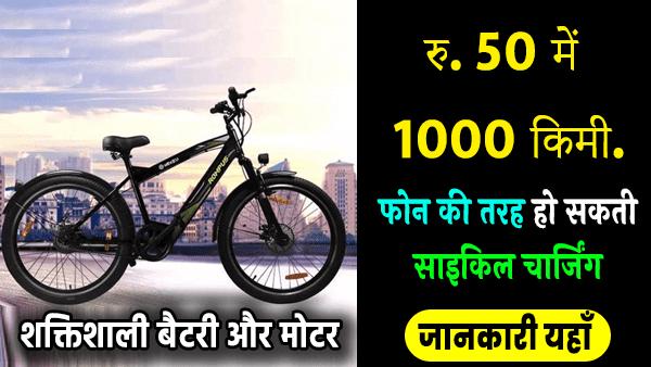 मात्र 50 रुपये में 1000 किमी