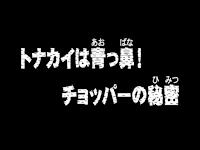 One Piece Episode 84