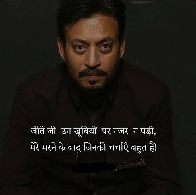 Irfan sad thoughts