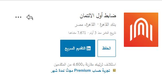 وظائف بنك القاهرة  2020   وظيفة Credit Senior Officer  لدي بنك القاهرة بجميع الفروع