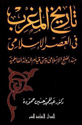 تاريخ المغرب في العصر الإسلامي منذ الفتح الإسلامي وحتى قيام الدولة الفاطمية - عبد الحميد حسين حمودة
