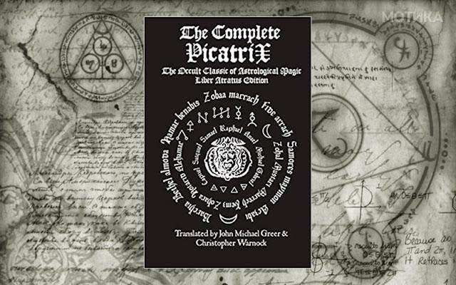 picatrix, astrologia, magia, ocultismo, livro de magia, livros misteriosos, bruxaria, feitiços, rituais de magia, grimório