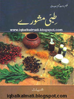 Tibbi Mashwaray by Hakeem Rahat Naseem Soharwardi