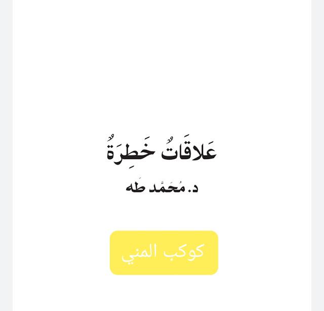 علاقات خطرة - د . محمد طه