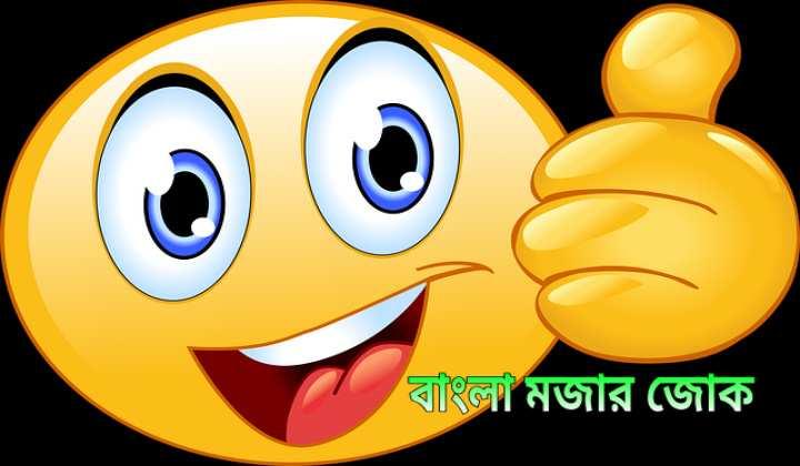 Bengali joke - bangla jokes - bengali funny jokes
