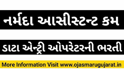 ICPS Narmada Recruitment, ICPS job Bharti 2020, ICPS, ICPS Narmada Assistant recruitment,