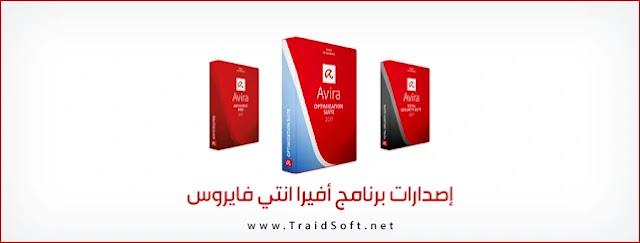 تحميل برنامج افيرا 2020 الجديد عربي كامل مجاناً