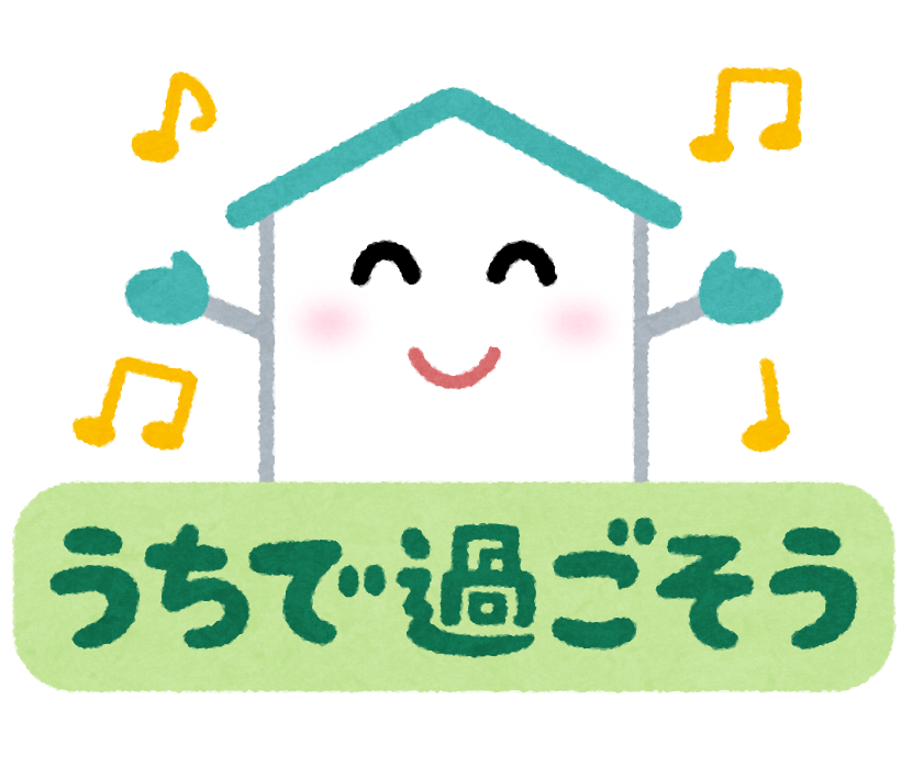 jitakutaiki_uchidesugosou.png (830×697)