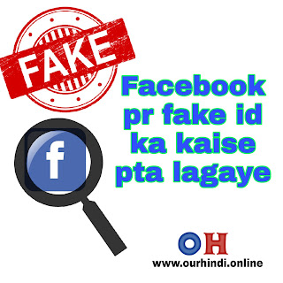 Facebook पर fake  Id का पता कैसे लगाए, facebook fake id ka kaise pata lagaye