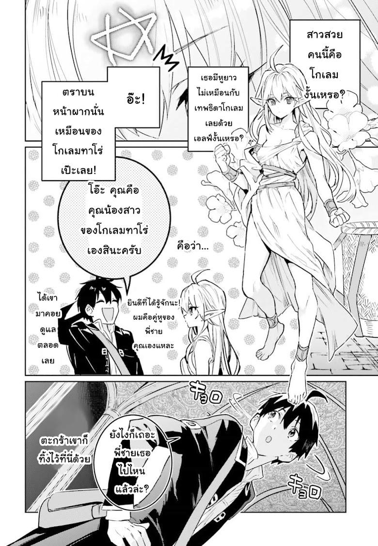 Hametsu no Madou Ou to Golem no Ban Kisaki - หน้า 17