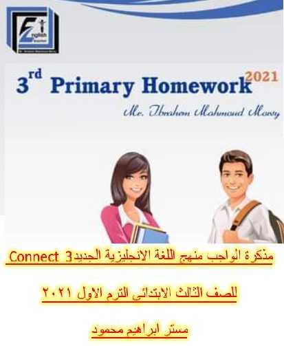 مذكرة الواجب منهج اللغة الانجليزية الجديد Connect  3 للصف الثالث الابتدائي الترم الاول 2021