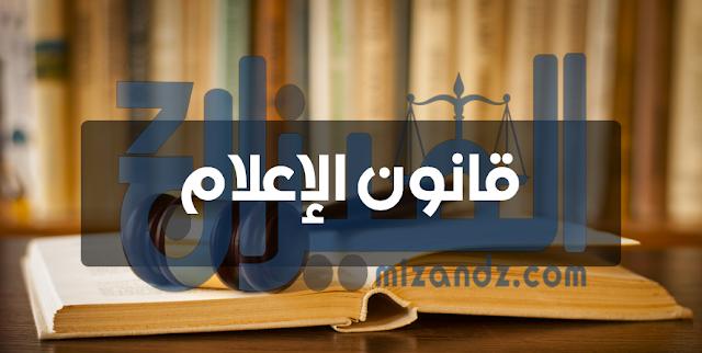 تحميل قانون الإعلام PDF