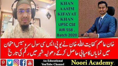 Khan Aasim of Dhulia City Passed UPSC CSE with Urdu Medium  دھولیہ شہر کے خان عاصم کفایت اللہ خان نے اُردو میڈیم سے کامیابی درج کی۔