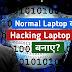 Normal Laptop को Hacking Laptop कैसे बनाए? - Best Trick