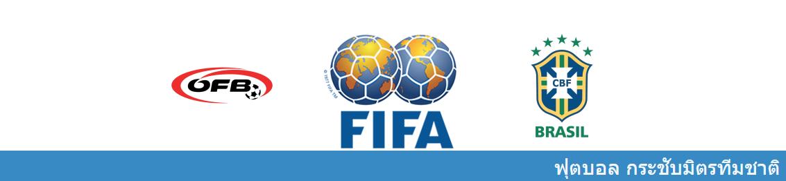 แทงบอล วิเคราะห์บอล กระชับมิตร ทีมชาติออสเตรีย vs ทีมชาติบราซิล