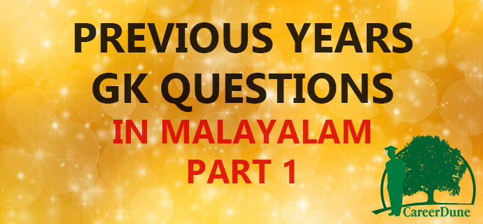 previous psc gk questions malayalam