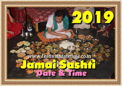 2019 Jamai Sashti Date & Time in India - জামাই ষষ্ঠী ২০১৯ তারিখ এবং সময়