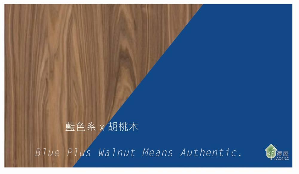 經典藍色系 x  胡桃木皮版