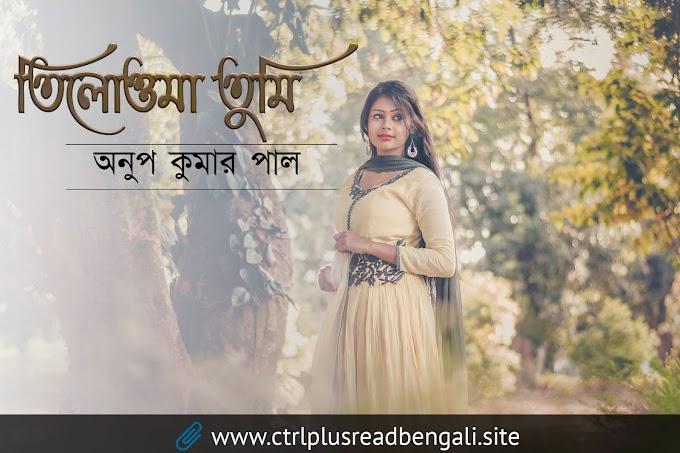 তিলোত্তমা তুমি - Bengali romantic poetry