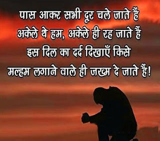 dard shayari image download