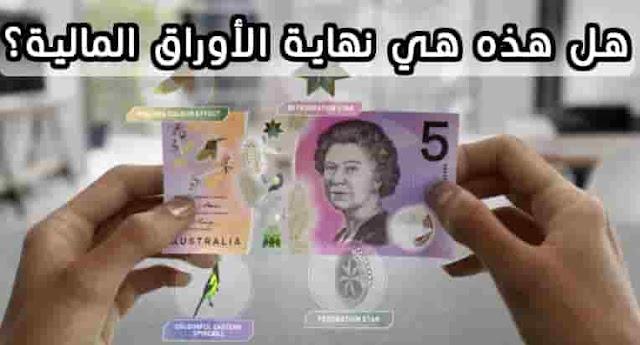 الأوراق المالية