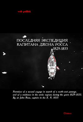 Последняя экспедиция капитана Джона Росса