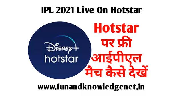 हॉटस्टार पर फ्री आईपीएल कैसे देखें - Disney Hotstar Par Free IPL Match Kaise Dekhe