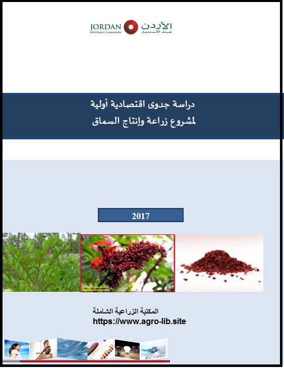 كتاب : دراسة جدوى اقتصادية اولية لمشروع زراعة و انتاج السماق