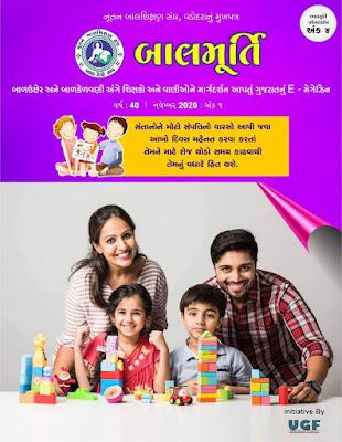 Balmurti :: Gujarati E Magazine, Nootan Bal Shikshan Sangh Vadodara
