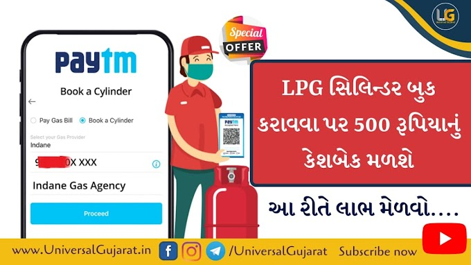 Now you will get a cashback of Rs. 500 on booking an LPG cylinder from Paytm