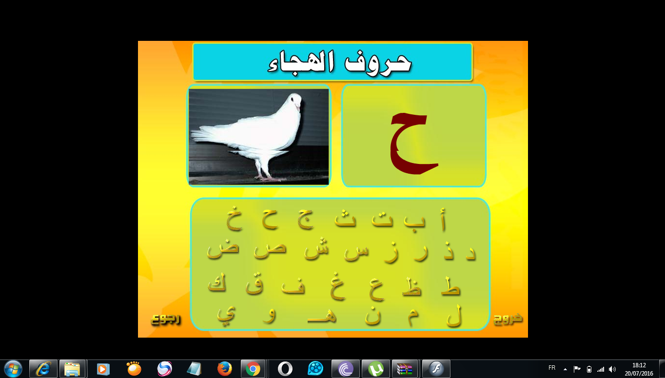 تحميل اسطوانة تعليم الاطفال الحروف والارقام وحفظ القرأن مجانا