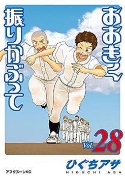 Ookiku Furikabutte Manga
