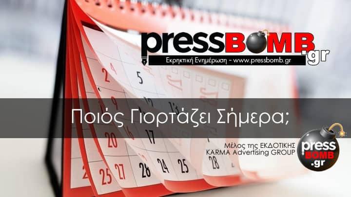 εορτολογιο pressbomb.gr