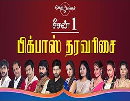 Vijay TV   Tubetamil com - Part 43