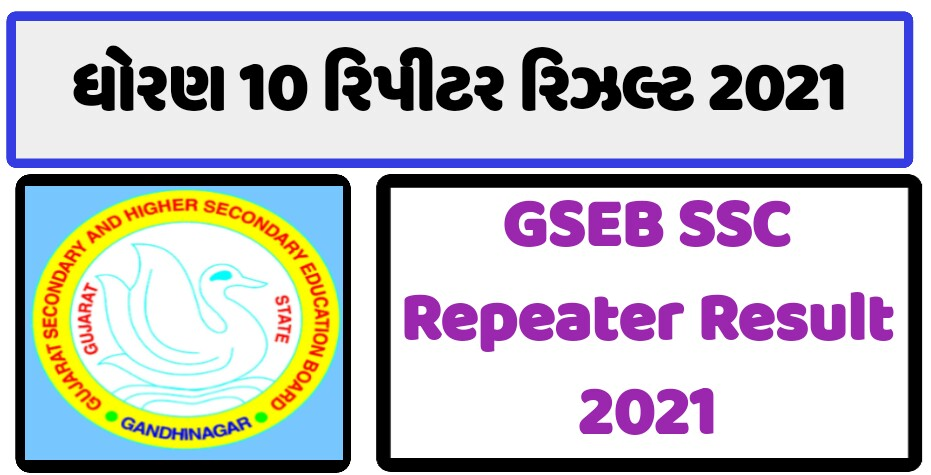 GSEB SSC Repeater Result 2021 Check here :