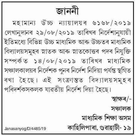 Secondary Education Dept Assam Recruitment Canceled Notice
