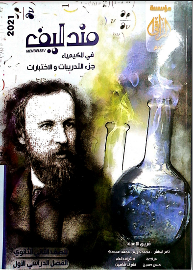 تحميل كتاب مندليف فى الكيمياء pdf للصف الثانى الثانوى الترم الاول 2021 (كتاب التدريبات والاسئلة)