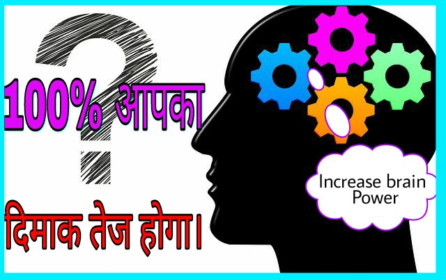 Brain power, how to increase brain power,dimak ko tej kaise kare