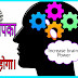 mind ko tej kaise kare in hindi| 100% बढ़ेगी आपकी स्मरण सकती मैं गारंटी देता हूँ।